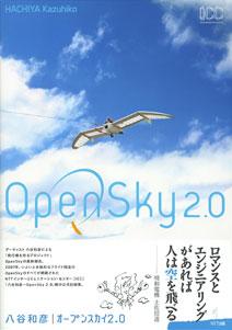 八谷和彦 OpenSky 2.0 HACHIYA Kazuhiko: OpenSky 2.0