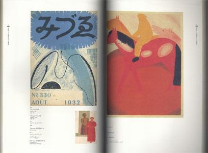 「ブブノワ 1886-1983」展図録[image2]