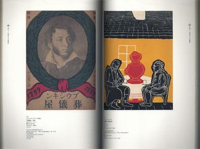 「ブブノワ 1886-1983」展図録[image3]