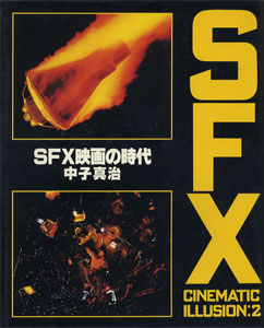 SFX映画の時代 SFX CINEMATIC ILLUSION: 2