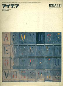 IDEA アイデア International Advertising Art 世界のデザイン誌/Vol.20 No.111 Mar 1972