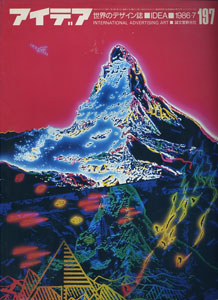IDEA アイデア International Advertising Art 世界のデザイン誌/Vol.34 No.197 July 1986