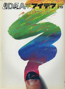 IDEA アイデア International Advertising Art 世界のデザイン誌/Vol.38 No.219 Mar 1990