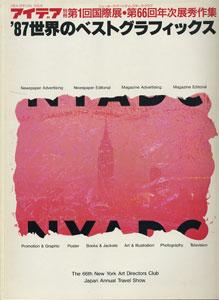 '87 世界のベストグラフィックス ニューヨークADC第1回国際展/第66回年次展秀作集 アイデア別冊/IDEA SPECIAL ISSUE[image1]