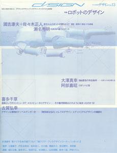 d/SIGN 季刊デザインNo.13