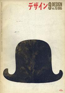 デザイン DESIGN NO.75 1965年9月号