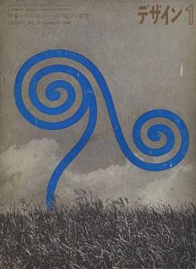 デザイン DESIGN NO.92 1967年1月号
