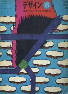 デザイン DESIGN NO.124 1969年8月号