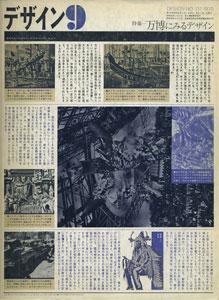 デザイン DESIGN NO.137 1970年9月号