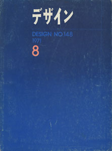 デザイン DESIGN NO.148 1971年8月号