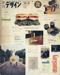 季刊 デザイン 15号・秋|a quarterly review of design autumn 1976