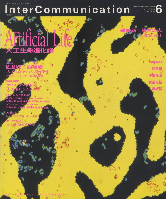 InterCommunication 季刊 インターコミュニケーション/No.6 1993 AUTUMN