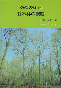 雑木林の観察