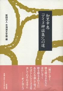 知里幸恵『アイヌ神謡集』への道[image1]