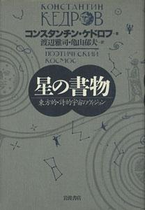 星の書物 東方的・詩的宇宙のヴィジョン