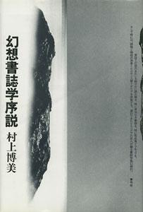 幻想書誌学序説