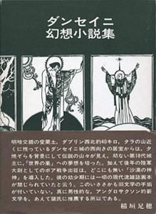 ダンセイニ幻想小説集