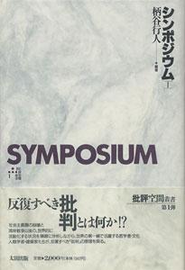 シンポジウム I