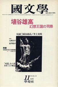 國文學 解釈と教材の研究/昭和56年11月号