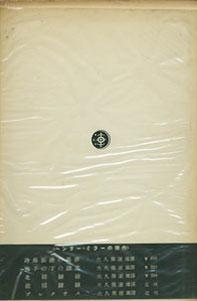 セクサス I/薔薇色の十字架 第一部[image2]