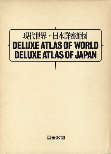 現代世界・日本詳密地図