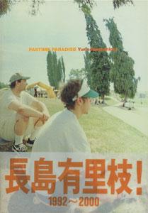 Pastime paradise 長島有里枝写真集