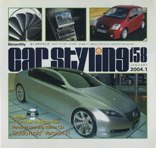car styling カースタイリング 隔月刊 第158号