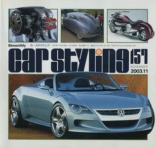 car styling カースタイリング 隔月刊 第157号