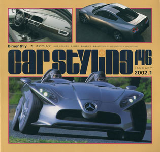 car styling カースタイリング 隔月刊 第146号