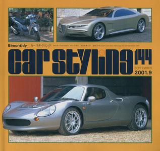 car styling カースタイリング 隔月刊 第144号