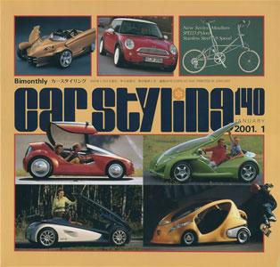 car styling カースタイリング 隔月刊 第140号