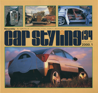 car styling カースタイリング 隔月刊 第134号