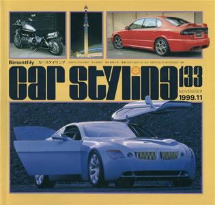 car styling カースタイリング 隔月刊 第133号