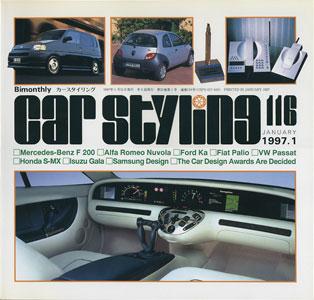 car styling カースタイリング 隔月刊 第116号