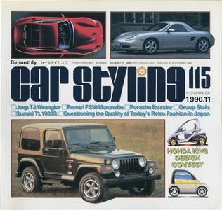 car styling カースタイリング 隔月刊 第115号
