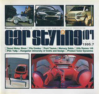 car styling カースタイリング 隔月刊 第107号