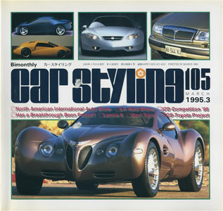 car styling カースタイリング 隔月刊 第105号