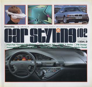 car styling カースタイリング 隔月刊 第102号