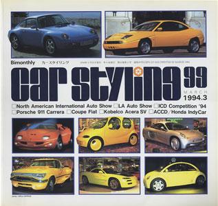 car styling カースタイリング 隔月刊 第99号