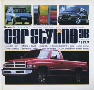 car styling カースタイリング 隔月刊 第96号