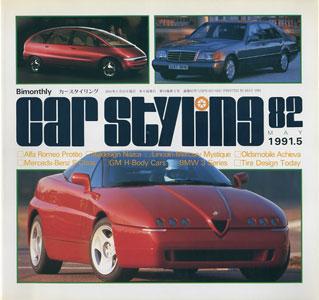 car styling カースタイリング 隔月刊 第82号