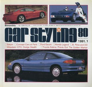 car styling カースタイリング 隔月刊 第80号