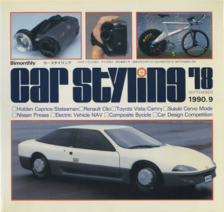 car styling カースタイリング 隔月刊 第78号