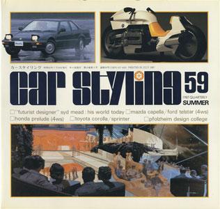 car styling カースタイリング 季刊第59号