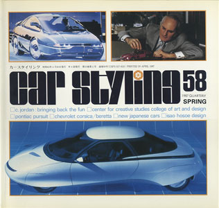 car styling カースタイリング 季刊第58号