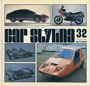 car styling カースタイリング 季刊第32号