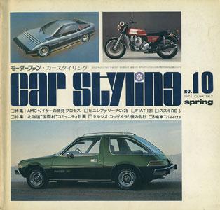 car styling モーターファン・カースタイリング 季刊第10号
