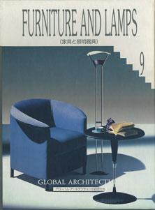 グローバル・アーキテクチャーの巨匠たち VOL.9/家具と照明器具