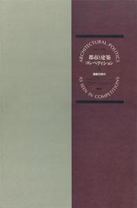 都市と建築コンペティション ARCHITECTURAL POLITICS AS SEEN IN COMPETITIONS(全7冊)