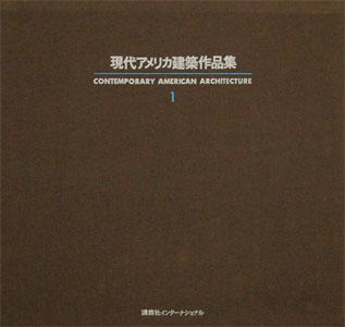 現代アメリカ建築作品集 CONTEMPORARY AMERICAN ARCHITECTURE(全24冊)